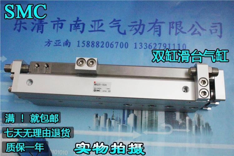 MXQ25-75AS MXQ25-100AS MXQ25-125AS MXQ25-150AS SMC air slide table cylinder pneumatic component mxq25 10b mxq25 20b mxq25 30b mxq25 40b mxq25 50b smc air slide table cylinder pneumatic component mxq series