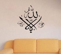 Haute qualité Stickers autocollants Accueil décoration murale art mural En Vinyle conception musulmane islamique décoration salon mur autocollant