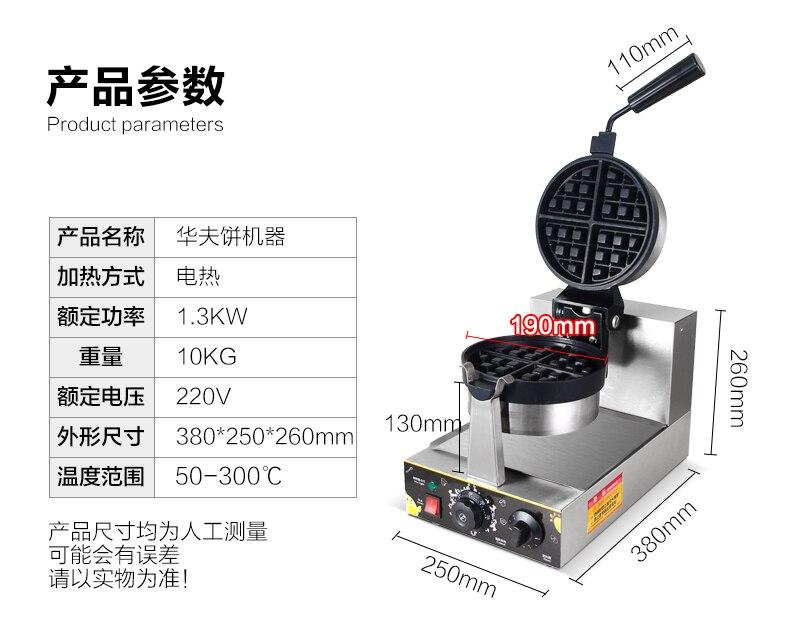 Électrique Unique Tête Rotative Gaufre gaufre Machine À Gaufre Machine Commerciale Treillis Gâteau Machine Crêpe Machine