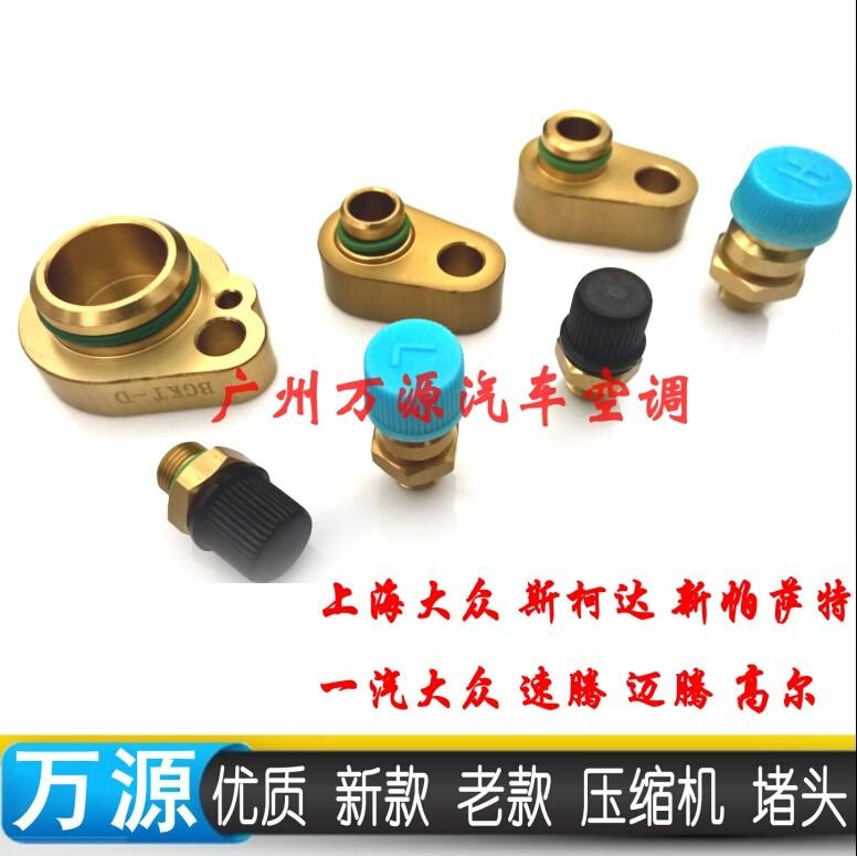 US $27 88  1 set Automotive air conditioning compressor leak plug connector  load plate for VW auto/car ac compressor repair-in Car Air Conditioning