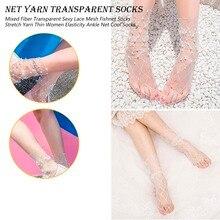 Sexy Lace Mesh silk Fishnet Socks Fiber Transparent Stretch Elasticity Ankle Net Yarn Thin Women Cool Socks