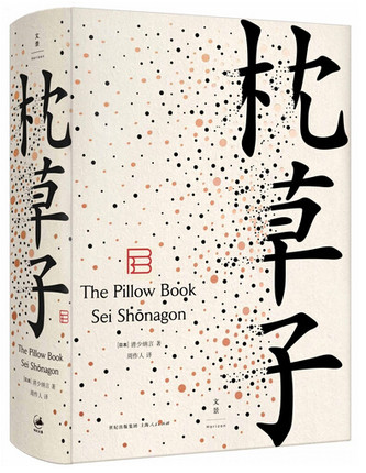 The Pillow Book (Chinese Edition)
