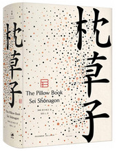 The Pillow Book (Hardcover) (Chinese Edition)