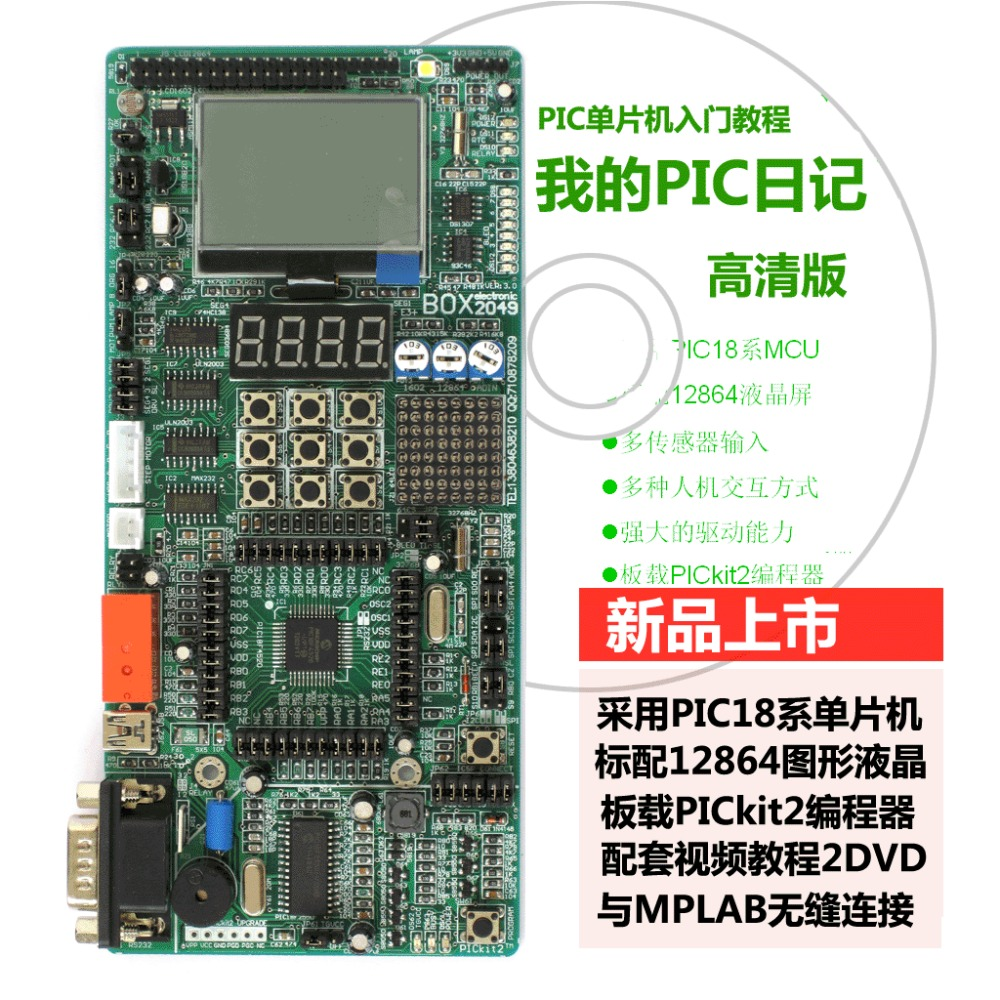 PIC Microcontroller Development Board Experiment Board PIC18F4520 Onboard PICkit2 Programmer