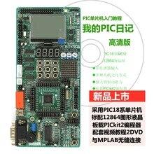 Pic microcontrolador nova placa placa de experiência pic18f4520 bordo pickit2 programador