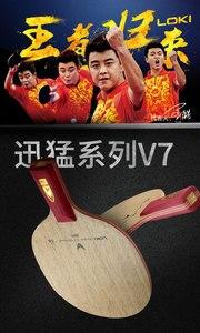 Image 2 - Wang Hao LOKI V7 CLCR 7 Hout Tafeltennis Blade/ping pong blade/tafeltennis bat