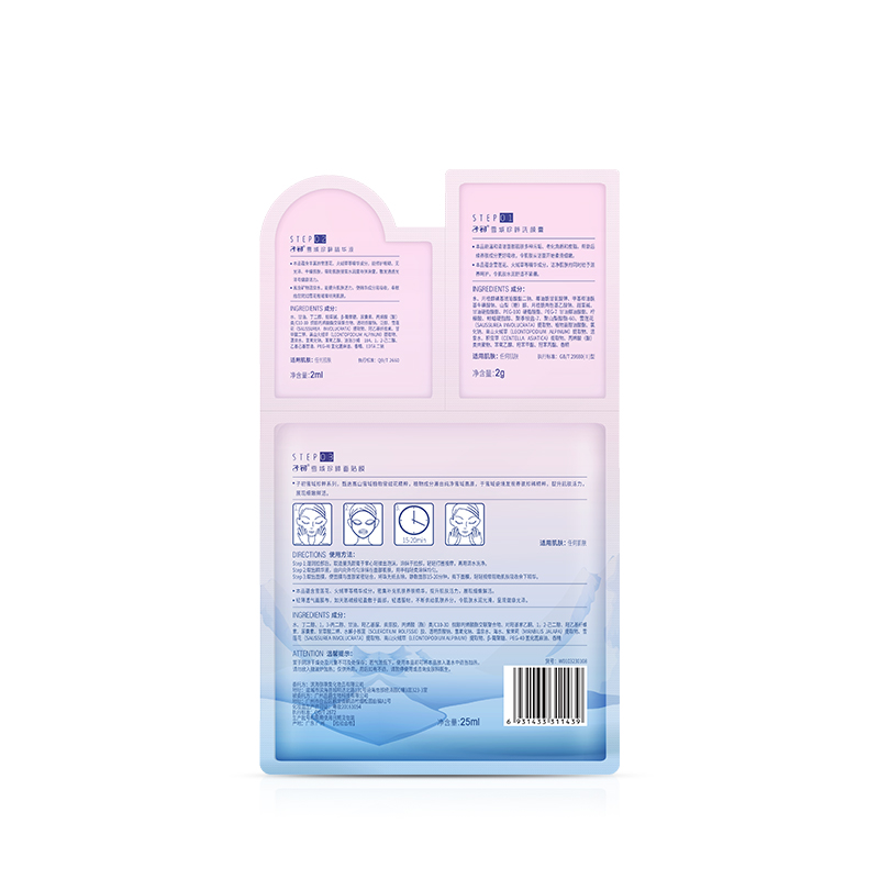 Gentle Cleansing Soothing Moisturizing Facial Mask Three Curved Film Portable Lazy Pregnant Women Mask 2g 2g 25ml 6