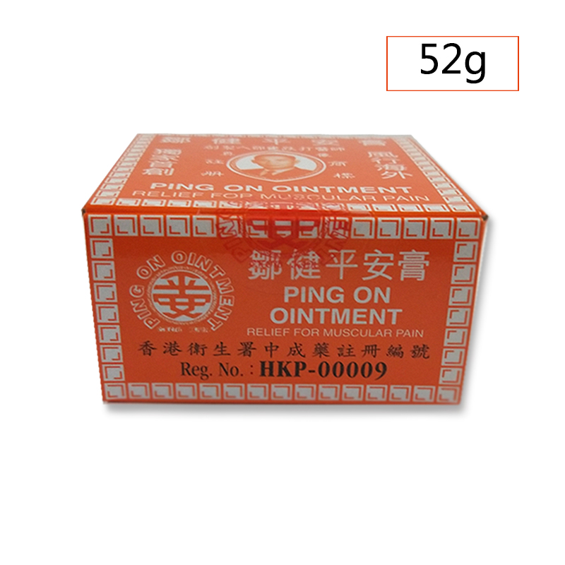 Hong Kong Ping On Ointment Relief For Muscular Pain 52g
