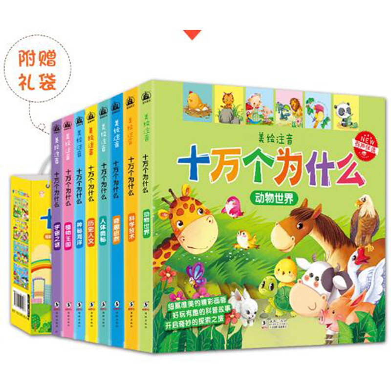8/PCS 100,000 Why Children's Edition Color Picture Phonetic Picture Book Puzzle Early Learning Books