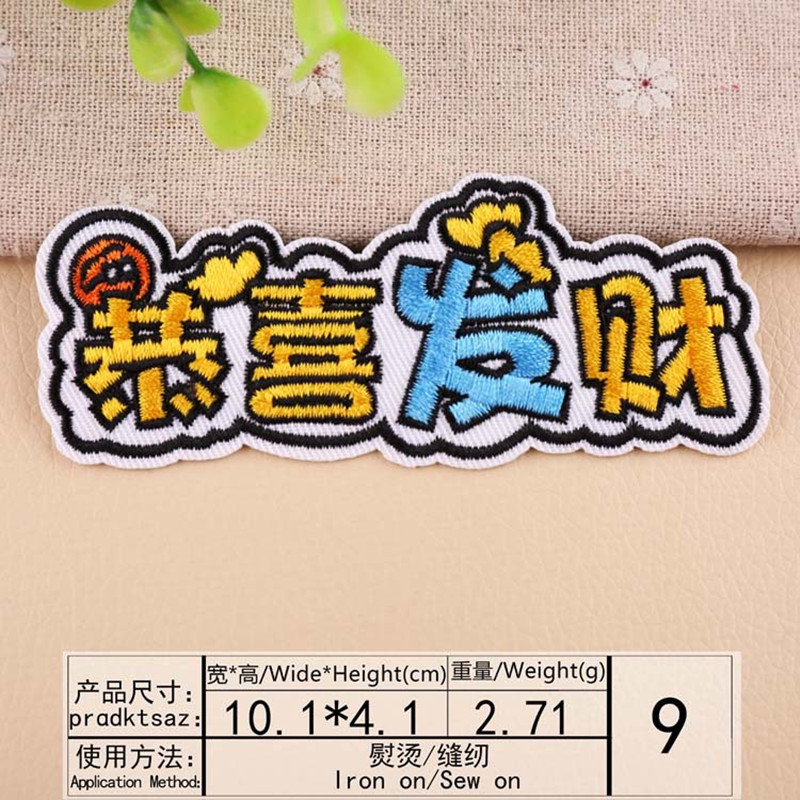 DOUBLEHEE Size 10 1CM 4 1CM Chinese Patch Embroidered Patches For Clothing Iron On For Close Shoes Bags Badges Embroidery in Patches from Home Garden