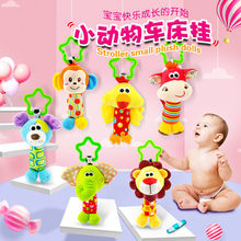 Rattle Hanging Infant Stroller Toy Cartoon Animal Rattle Newborn Baby Toys 0-12 Months Baby Infant Bed Hanging Toys Plush Rattle(China)