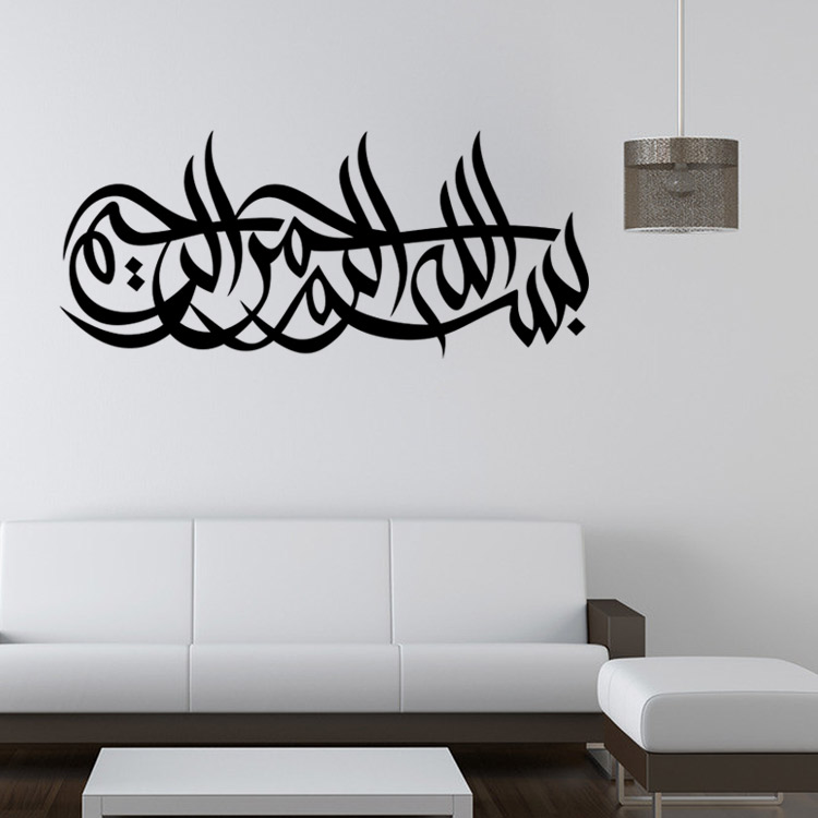 9326 Islam Wall Aufkleber Hauptdekorationen Muslimischen