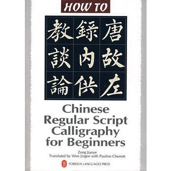 Learn Chinese Regular Script Calligraphy For Beginners Young Adult & Kid Mandarin Books Knowledge Is Priceless And No Border--77