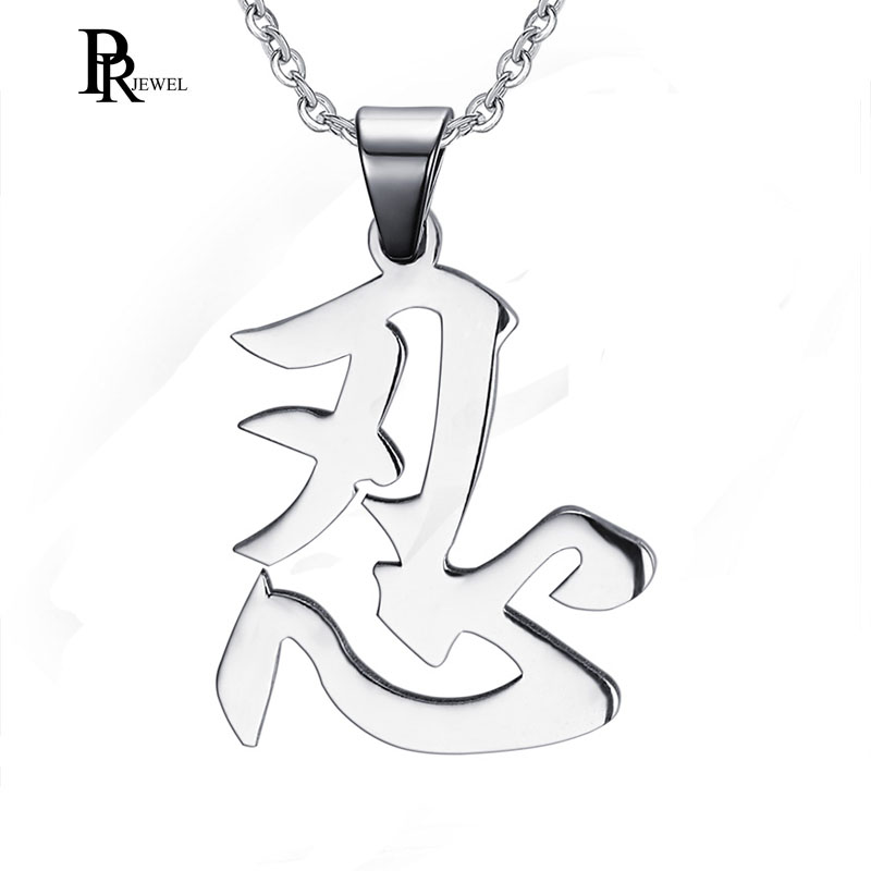 Polished Stainless Steel Chinese Characters Patience Pendant