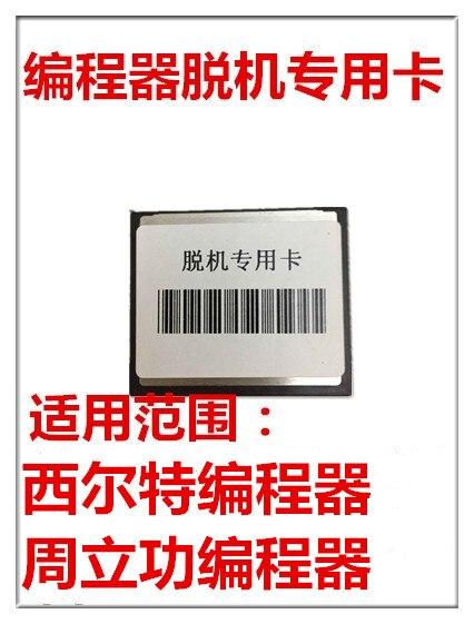 Universal Programmer Offline Card Universal Programmer Offline Card