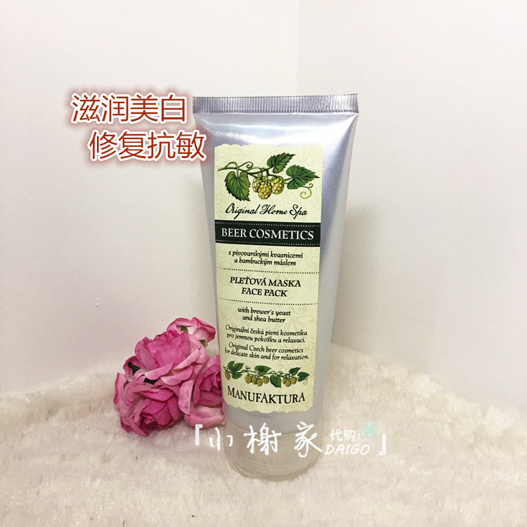 Manufaktura natural beer yeast all-purpose mask whitening anti allergy cleaning and repairing airborne pollen allergy