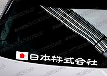 High quality For made in Japan car Reflective sticker and decals cool modified accessories