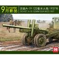 [ Modelo ] 02325 trompetista 1/35 A-19 122 mm de artilharia 1937