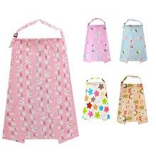 Чехлы для грудного вскармливания-дышащий чехол для матери Детские аксессуары хлопок качество прокладки для груди наружная детская шаль