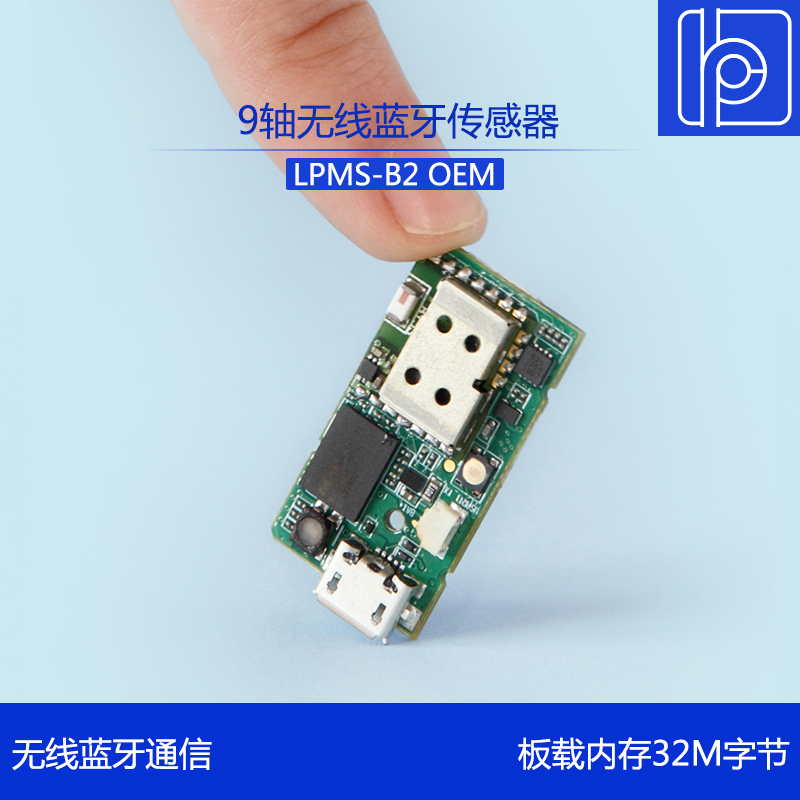 LPMS B2 OEM Micro 9 Axis Data Wireless Transmission Attitude Sensor Gyroscope Bluetooth Communication