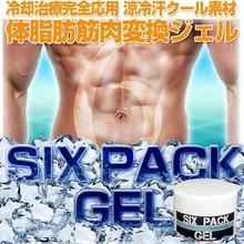 Япония шесть пакет горячий гель диета поддержка массажный крем для тела сжигание жира анти целлюлит похудение кремы для мужчин Лидер продаж вес потери