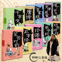 China And Mongolia To Learn Guoxue Classic Full Set Of 10 For Children Kids Leaning Chinese