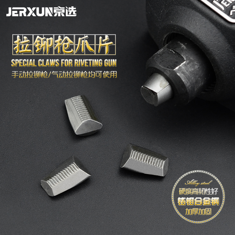 JERXUN Core-pulling Riveting Gun Accessories 3-Claw One Hand Two Hands Rivet Gun Pneumatic Riveting Gun Bit Tools