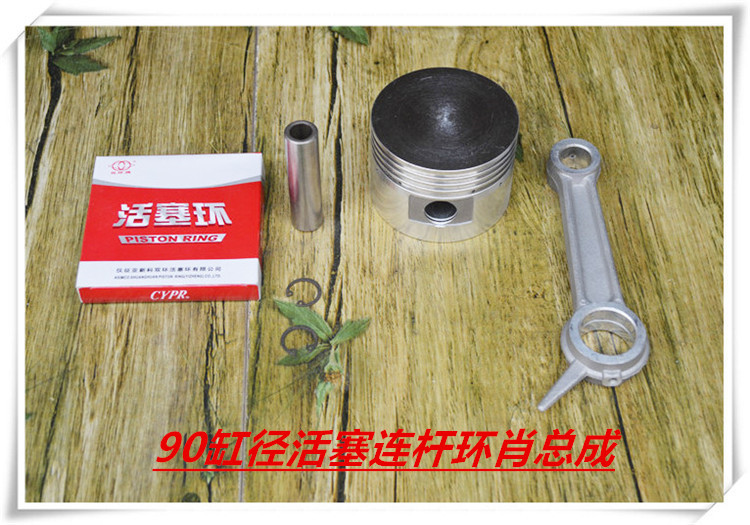 Free Shipping 90# Piston +4 Ring + Pin 20mm+connecting rod Air Compressor Automatic suit for All the Chinese brand