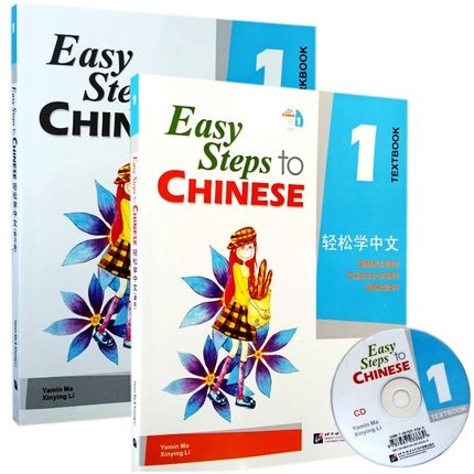2Pcs/lot Chinese English bilingual book students workbook and Textbook: Easy Steps to Chinese (volume 1) easy steps to chinese teacher s book volume 1 with cd chinese teaching strategy book for teachers