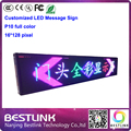 led open sign supply 16*128 pixel programmable led message sign p10 led display module rgb outdoor running text advertising sign