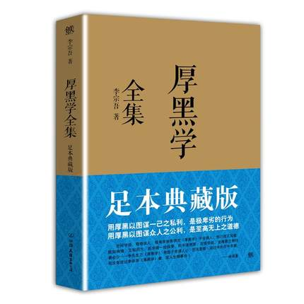Personal cultivation book Thick Face Black Heart Hou hei xue by Li Zongwu in Books from Office School Supplies