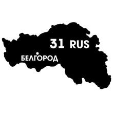 CK2595#23*14cm Belgorod region car sticker vinyl decal silver/black auto stickers for bumper window decorations