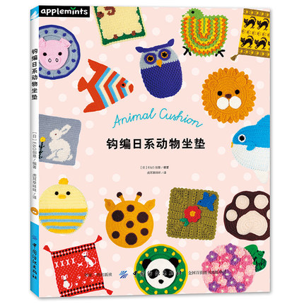Creative Japanese Animal Cushion Knitting Book Wool Crochet Tutorial Seat Cushion Hand Woven Crochet Pattern Diy Crarft Book