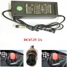 Зарядное устройство mxpokwv dc672v 2a умный литиевый адаптер