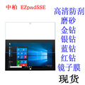 Ultra Clear HD LCD soft Screen Protector Screen protective Film For Jumper Ezpad 5SE 10.6-inch Tablet