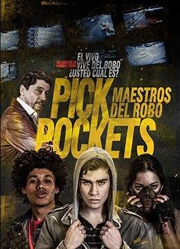 《顶尖扒手》2018年哥伦比亚剧情电影在线观看