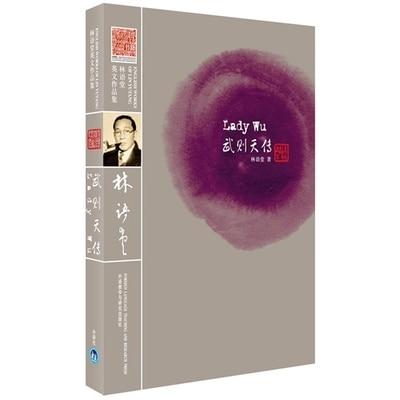 Lady Wu - The Only Female Emperor Of China (Wu Zetian)  English Edtion