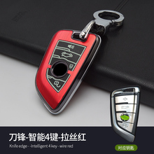 1x Aluminum Alloy Key Shell + Weave Key Chains 3 Colors Car Protective Case Bag Cover Skin Shell For BMW Smart 4-Key Knife Edge цена
