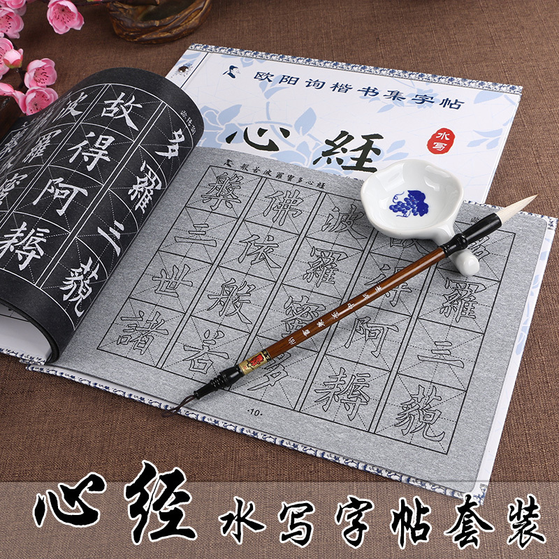 The Heart Sutra Script Kaishu Copybook Chinese Brush Calligraphy Copybook Magic Water Writing Repeat Used Cloth