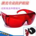 Профессиональные лазерные защитные очки очки E light Beauty Equipment IPL защитные очки очки очки Красоты