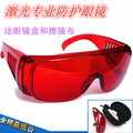 Professional laser protective glasses goggles E light Beauty Equipment IPL protective glasses goggles glasses Beauty