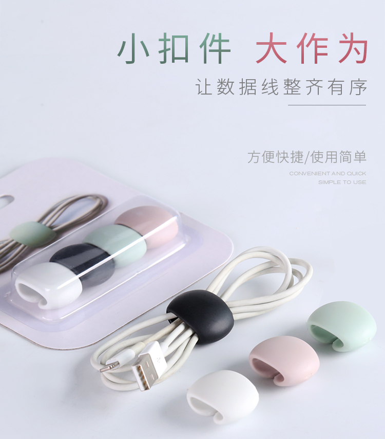 4 шт. устройство для сматывания кабеля простой круглый зажим USB зарядное устройство Настольный аккуратный органайзер для проводов шнур для настольного кабеля фиксированный