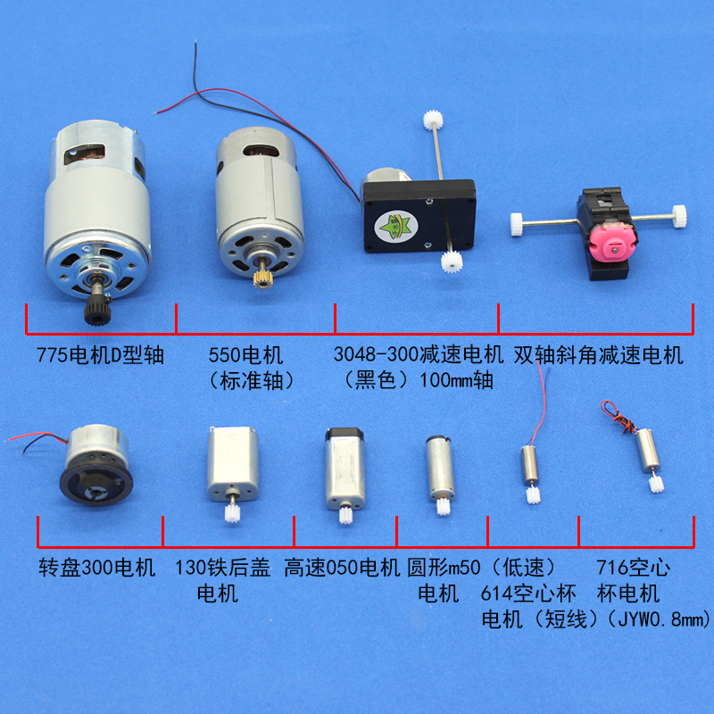 12/20 In 1 Micro DC Motor Gear Package DIY Model Parts RF-130CH 130 140 180 310 300 020 M20 N20 K10 5*7 N30 Motor Science
