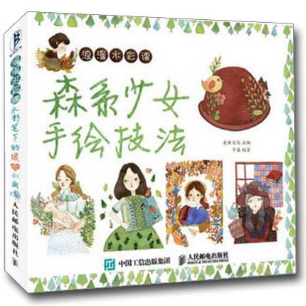 Chinese Coloring Watercolor Books For Adults (Young Girl Hand Painted Book)