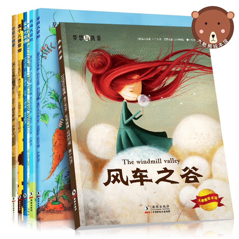 6pcs/set Chinese English Big Bear Picture Books The Windmill Valley /Vegetable Garden Adventure/The Blue Wolf Fairy Tale Books
