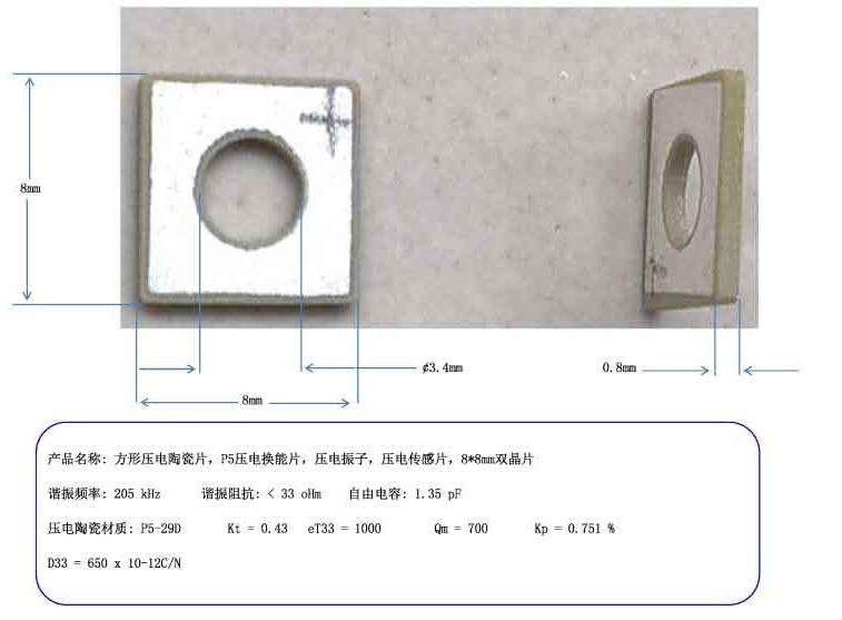 Piezoelectric ceramic vibrator transducer