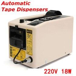 220 V 18 W التلقائي الشريط موزعات الكهربائية لاصق القاطع ماكينة تغليف الشريط قطع أداة معدات مكاتب