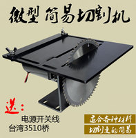 350W high power multi function widening mini table saw woodworking jade beeswax saw bead hardwood cutting machine