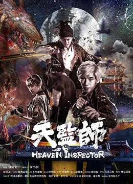 《天监师之末法时代》2018年中国大陆动作,奇幻,冒险电影在线观看