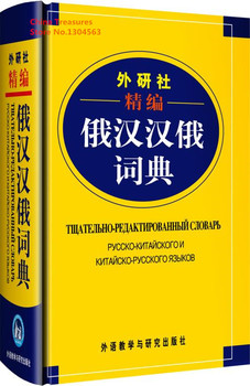 1036pages,Russian-Chinese Dictionary Chinese and Russian Dictionary Student Dictionary 15.5*10cm фото